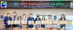 부산 서구'장애인 평생학습도시 운영'사업 협약식 개최
