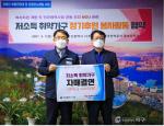 한전 중부산지사, 서구 취약계층에 자매결연 성품 400만원 지원