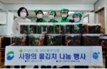 서대신1동 새마을부녀회, 사랑의 물김치 나눔 행사 운영