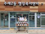 주례2동 지역사회보장협의체, 어버이날맞이 독거노인 안부 나눔 꾸러미 전달