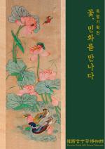 양산 한국궁중꽃박물관 개관 1주년 특별 기획전 열려
