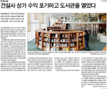 [오상준 편집국장 신문은 지식의 숲 3] '북두칠성 도서관'과 정보의 바다에서 표류하지 않는 법