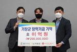 롯데쇼핑 메종 동부산, 기장군 장학기금 2억 원 전달