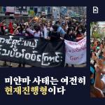 [카드뉴스] 미얀마 쿠데타 100일… 지금도 현재진행형이다