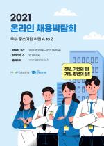 신보 중소기업 주간 행사 개최
