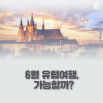 [카드뉴스] 6월 유럽여행, 가능할까?
