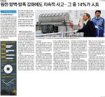 부산민언련, 본지 '고리·신고리 사고·고장만 34건' 좋은 보도 선정