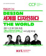 경남정보대, 제2회 CCF(창의융합포럼) 개최