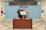 민·관협력 재난재해 업무협약 체결 外