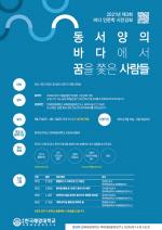 한국해양대 국제해양문제연구소,「제3회 바다 인문학 시민강좌」 개최