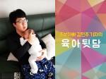 """김민주 기자의 육아뒷담 시즌2 <1> """"아유 뭘 이런 걸 다"""""""