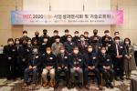 경남정보대, LINC+육성사업'매우우수'사업단으로 선정