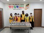 해운대구 송정동 지역사회보장협의체, 2021년'영양듬뿍 건강반찬'배달사업 실시