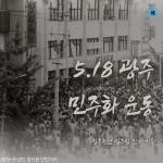[카드뉴스] 5·18 민주화운동 일주일간의 기록