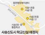 양산 '사송' 초교 신설 오락가락 행정에 학부모 혼란
