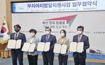 건보공단 부산경남본부, 시·시의료원 등과 아이발달 지원 협약