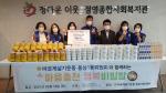 바르게살기운동 동삼1동위원회, '마을충전 행복비빔밥'행사개최