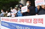 """""""미국, 원전오염수 문제 해결·대북적대정책 철회하라"""""""