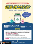 건보공단 부경본부, 7월 말까지 국가검진 홍보 이벤트