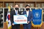 KB국민은행, 동의대에 4억5000만 원 발전기금 기탁