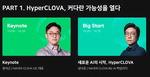네이버, 국내 첫 초대규모 AI '하이퍼클로바' 공개