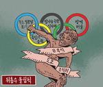[서상균 그림창] 뒤통수 올림픽