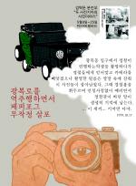 [그림으로 보는 문화 풍경]두 사진기자의 사진 이야기展