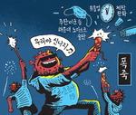 [서상균 그림창] 폭죽