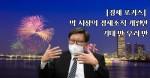 [경제 포커스] 박 시장의 경제조직 개편안, 기대 반 우려 반