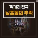 [카드뉴스]'먹거리 천국' 남포동의 추락