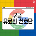 [카드뉴스]구글 본격 유료화 시동?