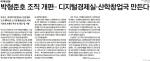 오상준 편집국장 신문은 지식의 숲<5>디지털 DNA