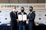 KPGA 아라미르CC 부산경남오픈 내달 8일 개막