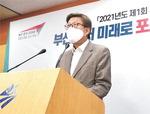 취약계층 지원 419억…동백전 캐시백 1000억 추가 투입