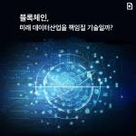 [카드뉴스] 블록체인, 미래데이터산업을 책임질 기술일까?
