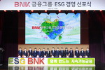 BNK금융 ESG경영 선포…'함께 만드는 지속가능금융' 목표