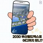 [카드뉴스] 2030부산월드엑스포, 어디까지 왔나