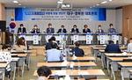 자치분권위·대신협 토론회…입법 성과·대응 방안 모색