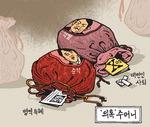 [서상균 그림창] '의혹' 주머니