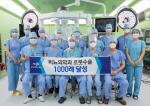 부산대병원 비뇨의학과 로봇수술 1000회 달성