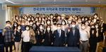 극지해양미래포럼, 전국권역 극지교육 전문인력 세미나 개최