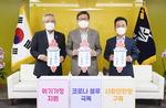 부산사랑의열매 '사회백신' 캠페인…1호 기부자 박형준 시장
