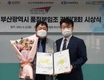 경남정보대 산학협력단, 품질경영 유공기업 시장상