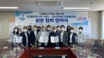한국해양대 LINC+사업단, (재)부산광역시 도시재생지원센터,「도시재생과 지역사회 공헌을 위한 업무 협약」 체결