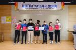 동의과학대학교, '제2회 자기소개서 경진대회'개최해