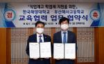 한국해양대, 「직업계고 학점제 지원」을 위한 교육협약 체결