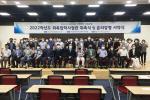 동의대, 위촉입학사정관 위촉식 개최