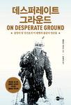 [신간 돋보기] 6·25 장진호 전투 참상을 담다