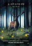 [신간 돋보기] 숲, 자연 그대로 둬야하는 이유