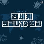 [카드뉴스]전세계 코로나19 현황은?